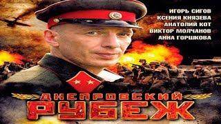 Днепровский рубеж. Военный фильм. 2009 год.