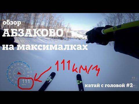 Абзаково на максималках - обзор горнолыжного курорта полными быстрыми спусками. Катай с головой #2