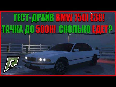 ТЕСТ-ДРАЙВ BMW E38! ЛУЧШАЯ ТАЧКА ДО 500К?! НА РАДМИР ГТА 5 С ВОЙС ЧАТОМ! RADMIR GTA 5 RP! GTA V!
