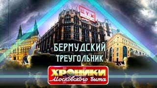 Бермудский треугольник: ГУМ, ЦУМ и Детский мир. Хроники московского быта   Центральное телевидение