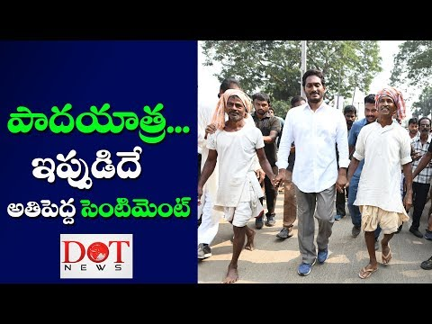 JAGAN PADAYATRA| EFFECTS HIS WIN | Dot News