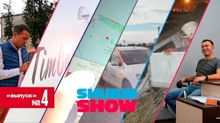 Shubin Show n.4 - Артур Еникеев, TimCar, Обзор каршеринга, Аренда авто, Казань