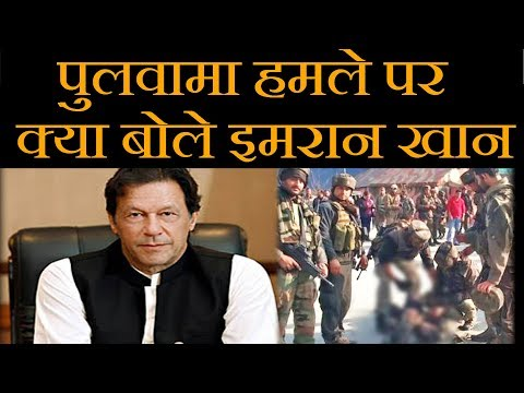 Now Pakistan Pm Imran Khan also spoke on the Pulwama attack। Pulwama Today News
