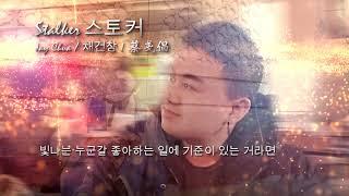 Stalker 스토커 - 채건창 JAY CHUA Cover 蔡戔倡 (Lyrics)