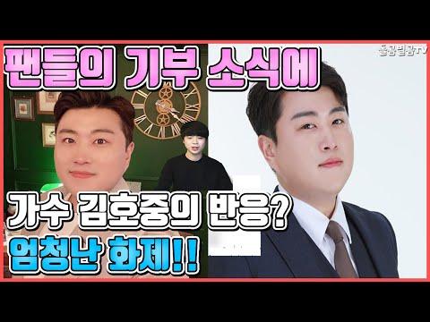 【ENG】팬들의 기부 소식에 가수 김호중의 반응? 엄청난 화제!! Kim Ho-joong Reaction To The News Of The Fans' Donation? 돌곰별곰TV