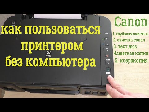 Как использовать принтер без компьютера