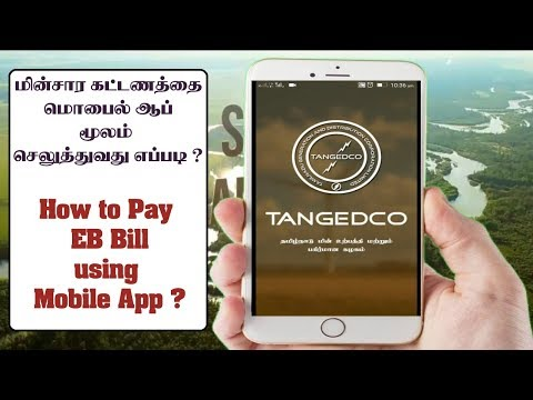 TNEB Online Payment Using Mobile App | EB Bill Payment Tamilnadu