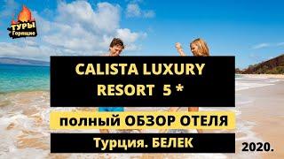 Calista Luxury Resort 5 Белек Турция отель Калиста лакшери ресорт 2020