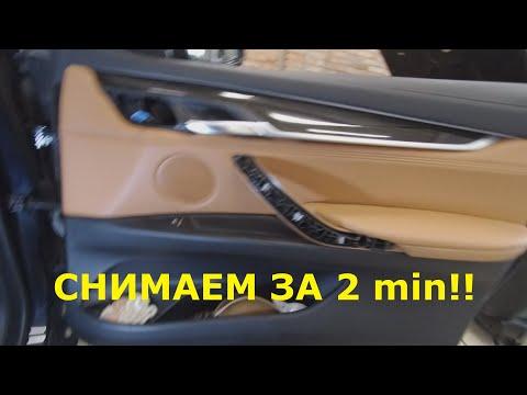 Снятие обшивки двери Bmw F16 REMOVE FRONT RIGHT DOOR PANEL ON BMW F16