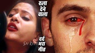 इस लड़की के सबसे दर्द भरे आवाज़ में दर्द भरे गीत को सुनकर आप जरूर रो पड़ोगे.. Bewafai Hindi Sad Songs