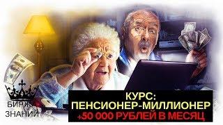 ПЕНСИОНЕР-МИЛЛИОНЕР. Или создание интернет-магазина с выручкой от 50 000 рублей в месяц.