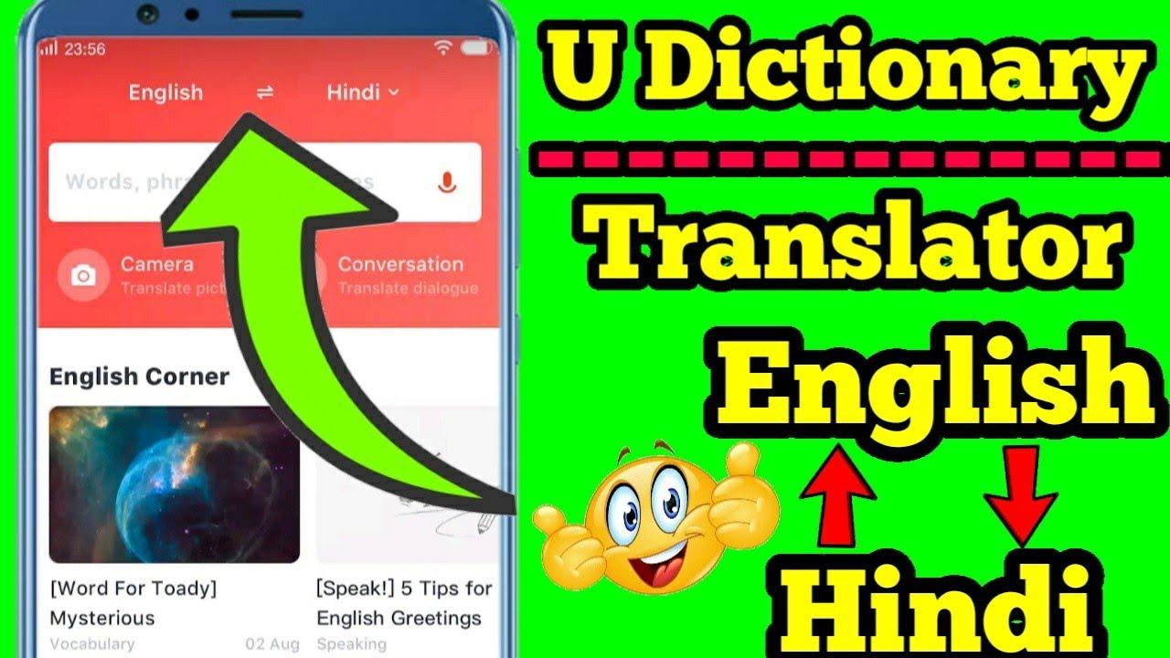 u dictionary latest version download