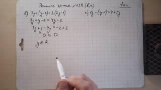 Решить линейное уравнение 7 класс
