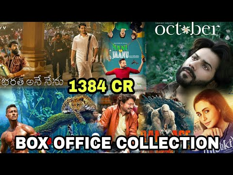 Box Office Collection Of Bharat Ane Nenu, Baaghi 2,