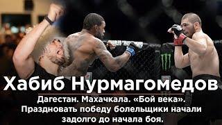 Как Дагестан смотрел бой Нурмагомедова и праздновал победу
