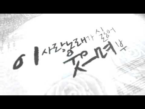 BIGBANG SE LOVE SONG COUNTDOWN SPOT