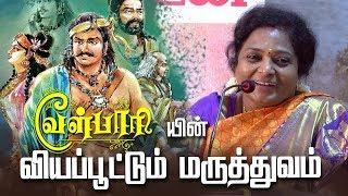 என்னை மாதிரியில்ல, அவங்க நிஜ டாக்டர்... Dr.Tamilisai Funny Speech | Vel Paari