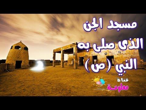 اين يوجد مسجد الجن ومن هم المصلون    مسجد الجن الذى صلى به النبى ( ﷺ )