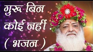 Guru Bin Koi Nahi (गुरु बिन कोई नहीं ) | Sant Shri Asaramji Bapu Bhajan