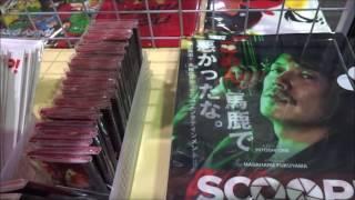 SCOOP! 劇場限定グッズ3 2016年10月1日公開 シェアOK お気軽に 【映画鑑...