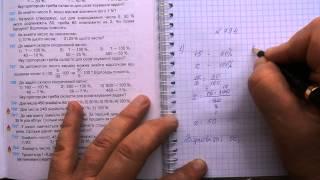 Задача 794, Математика, 6 клас, Тарасенкова 2014