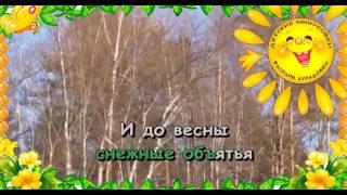 Песня  Три белых коня Из кинофильма Чародеи. Караоке для детей.