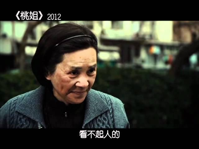 《桃姐》中文前導預告