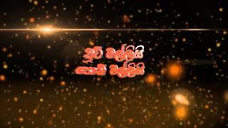 Chuti malli Randuwaka Patalei......!! Api Nodanna Live Thumbnail