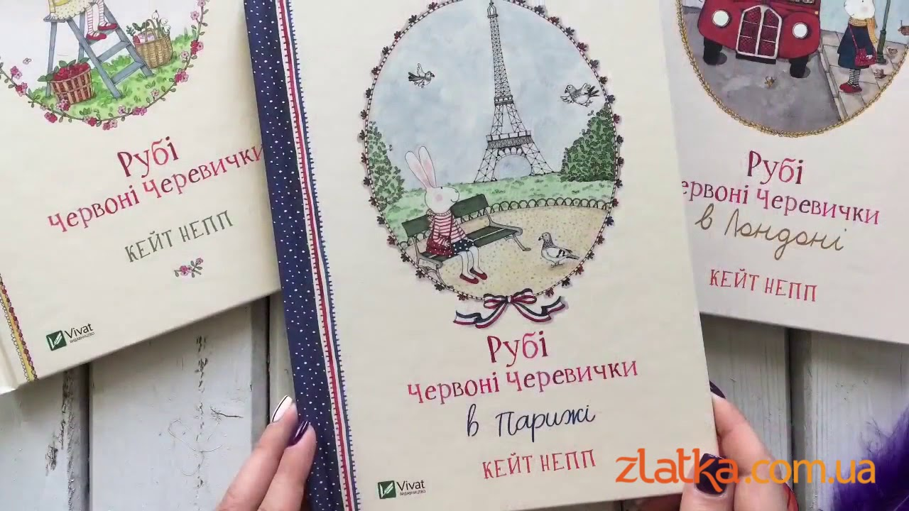 НОВА серія книжок «Рубі Червоні Черевички» про біле зайченятко 492c0ba1b770f