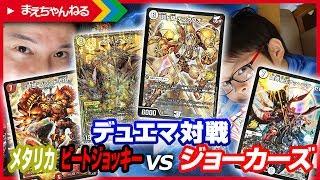 先日BOX開封したDM新2弾とステキ!カンペキ!ジョーデッキBOXのカードを...