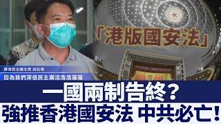港版國安法 港民主派:打開攬炒香港序幕 中共必亡|新唐人亞太電視|20200522