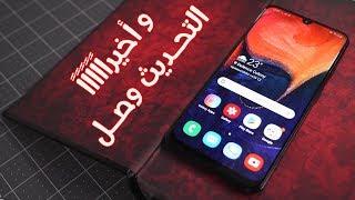Samsung A50 | أداء الهاتف بعد التحديث