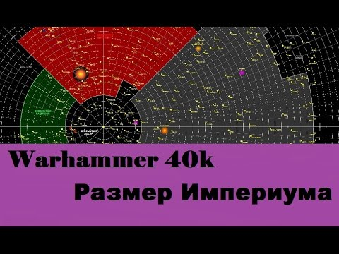 Warhammer 40000 Размер Империума