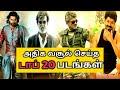 Top 20 Highest Collection Tamil Movies 2018   Mersal   Vivegam   Kaala   Bahabali 2   Viswaroopam
