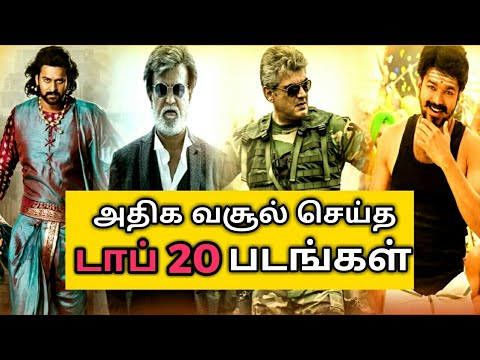 Top 20 Highest Collection Tamil Movies 2018 | Mersal | Vivegam | Kaala | Bahabali 2 | Viswaroopam