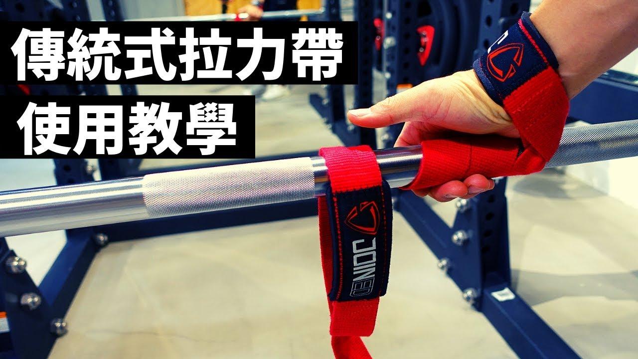 傳統式拉力帶 使用教學 健身新手專區  - YouTube