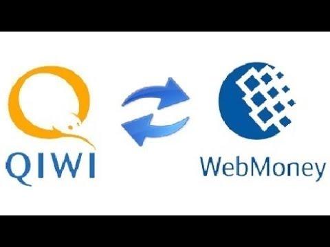 Перевести деньги с Киви на Вебмани и наоборот (с Qiwi на Webmoney и наоборот)