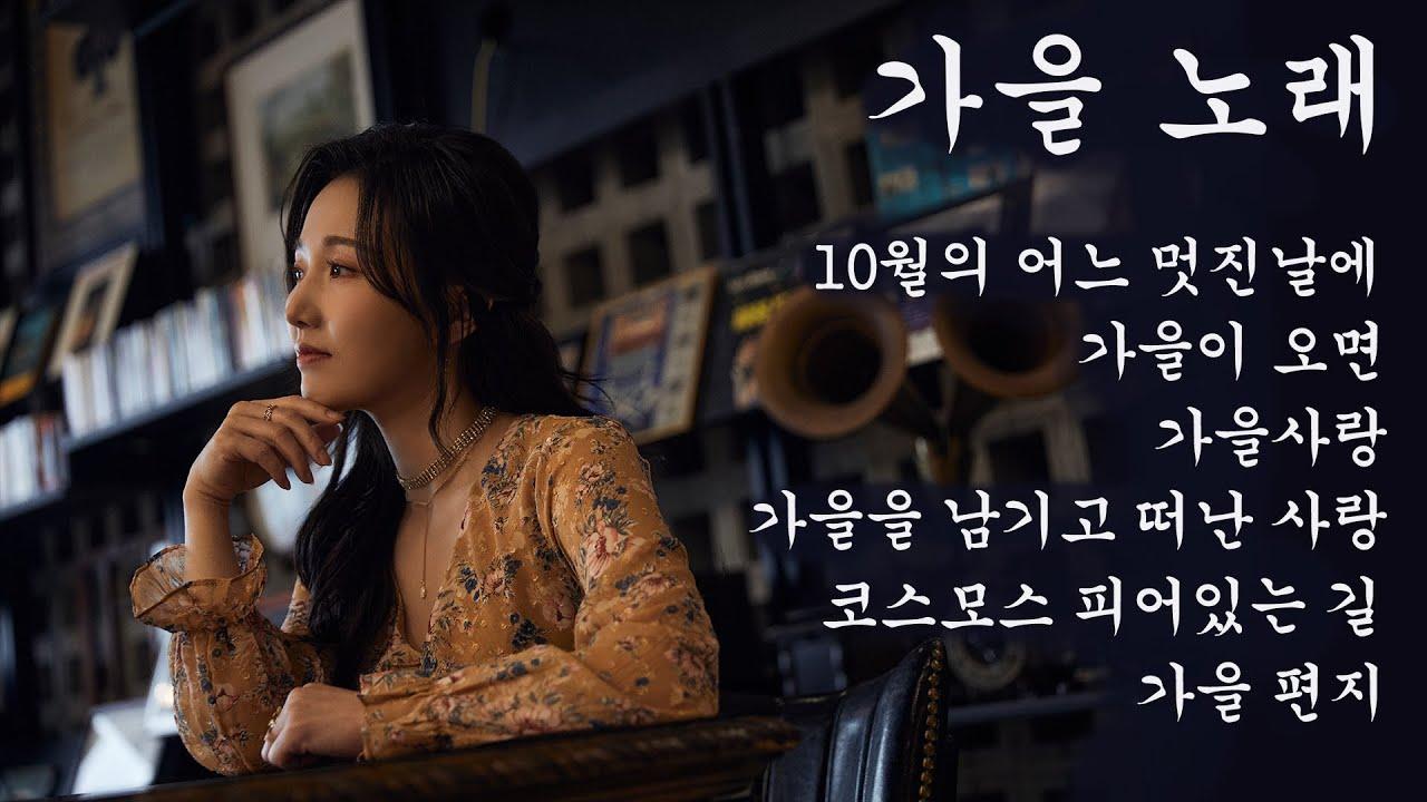 찐 가을노래 모음 - 통기타 가을노래, 중간광고없음 ★강지민★ Kang jimin