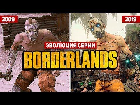 Эволюция серии Borderlands (2009 – 2019)
