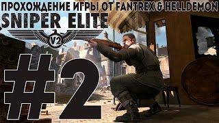 Прохождение Sniper Elite V2: Миссия #2 - Улицы Шенеберга