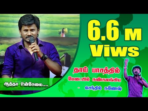 Aatha Un Selai (ஆத்தா உன் சேல) Amma Folk Song | Senthil Ganesh & Rajalakshmi All Folk Songs | Jay TV