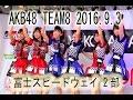 AKB48 チーム8 富士スピードウェイ 2部 FULL 2016.09.03 TEAM8 吉川七瀬 佐藤栞…