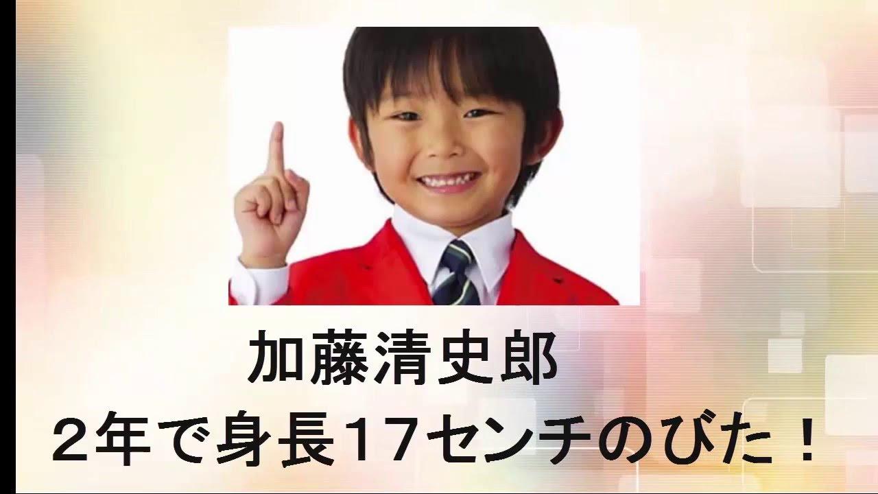 加藤 清 史郎 身長