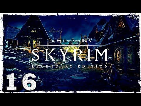 Смотреть прохождение игры Skyrim: Legendary Edition. #16: Логово вампиров (1/2).