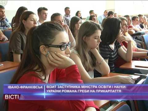 Візит заступника міністра освіти і науки України Романа Греби на Прикарпаття