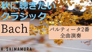 2014.7.12 JOYHALL バッハ作曲 パルティータ 第2番 ハ短調 BWV826 J.S.B...