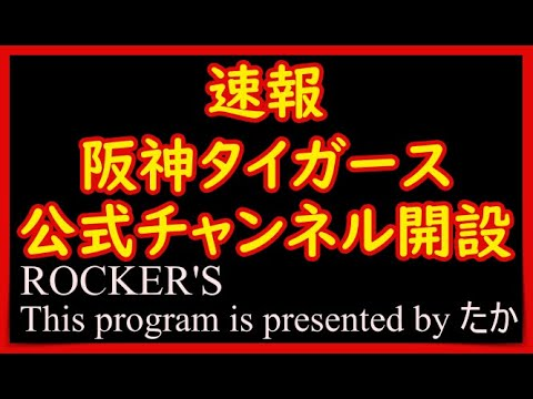 阪神 タイガース 速報