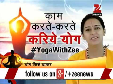 दिन भर काम करते करते योग/ yoga with everyday schedule no extra time at zee news