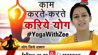 दिन भर काम करते करते योग/ yoga with everyday schedule no extra time at zee news thumbnail