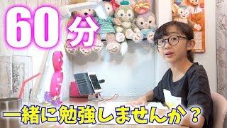 【勉強用】小学生女子の勉強タイム60分!一緒に勉強しませんか?【ももかチャンネル】